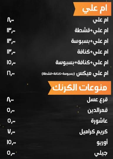 قائمة الكرنك 3