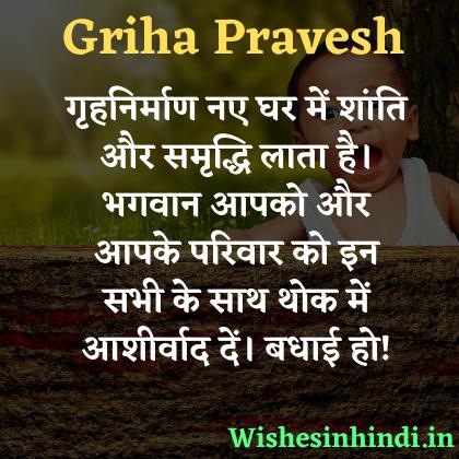 Best Griha Pravesh Wishes in Hindi