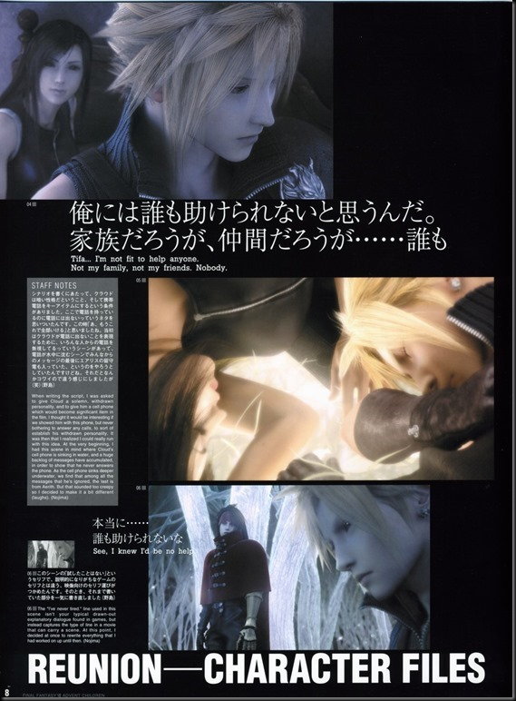 Final Fantasy VII Advent Children -Reunion Files-_854343-0010