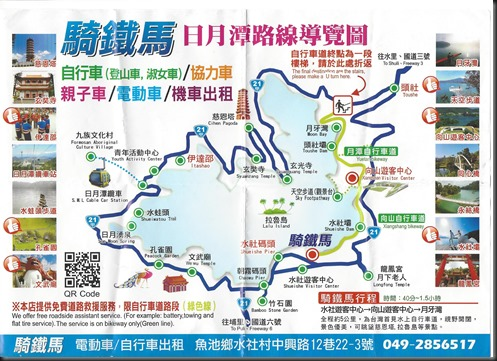 Sun Moon Lale Cycling Trail Map
