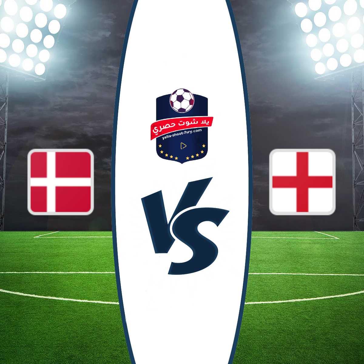 مباراة إنجلترا والدنمارك بث مباشر