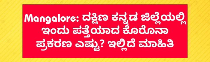 Mangalore: ದಕ್ಷಿಣ ಕನ್ನಡ ಜಿಲ್ಲೆಯಲ್ಲಿ ಇಂದು (May 21) ಪತ್ತೆಯಾದ ಕೊರೊನಾ ಪ್ರಕರಣ ಎಷ್ಟು? ಇಲ್ಲಿದೆ ಮಾಹಿತಿ
