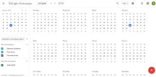 birthdays and anniversaries calendar