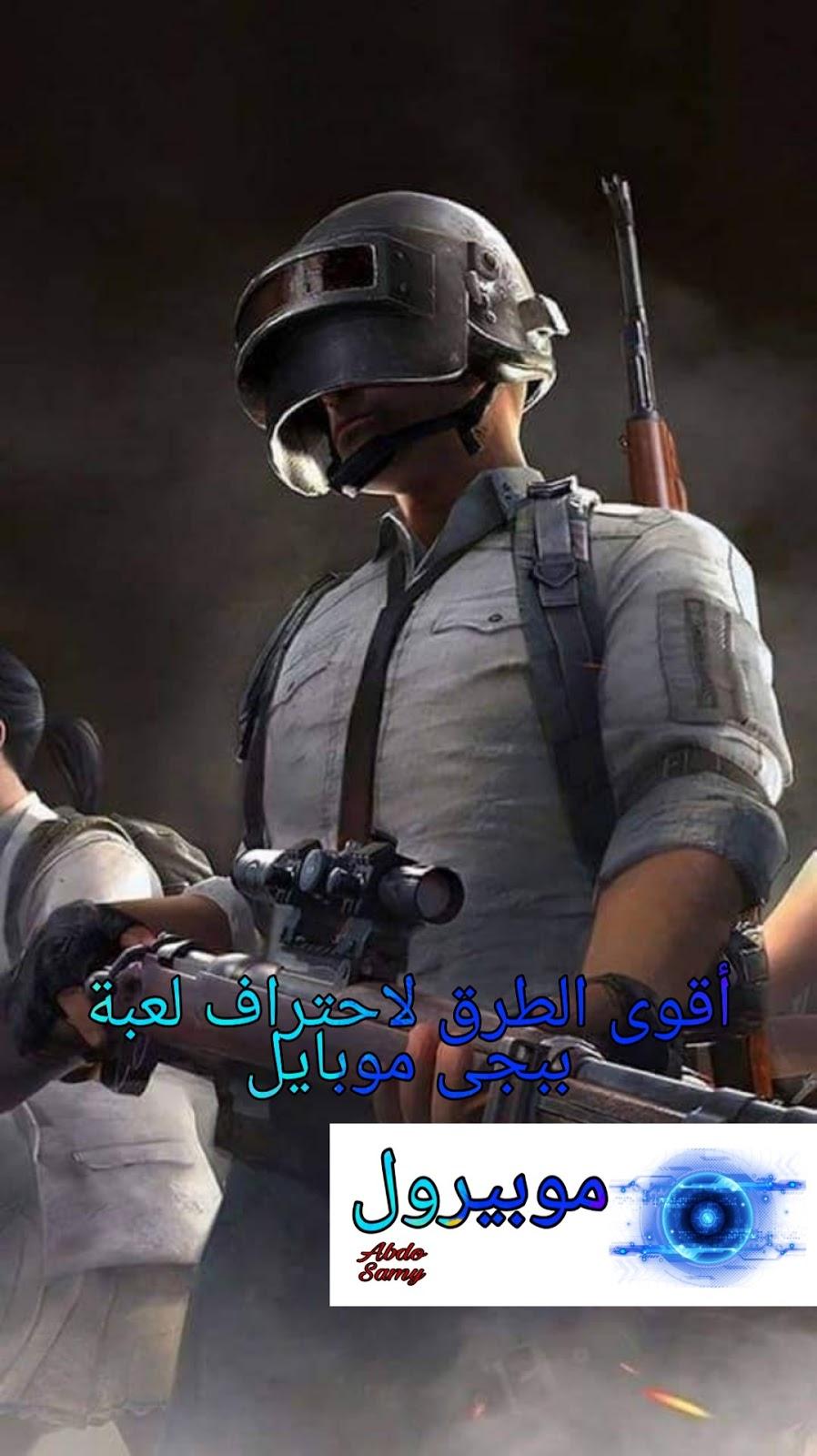 لعبة ببجى موبايل تطلق مجموعه من الطرق المختلفه لاحتراف اللعبه