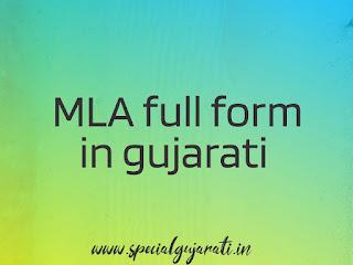 MLA full form in gujarati