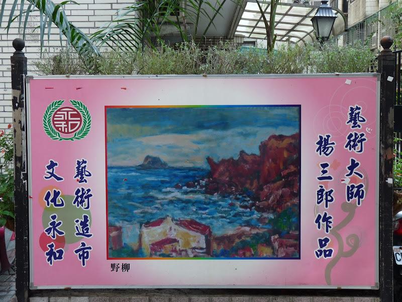 TAIWAN. Rues de Taipei près du métro Dingxi - P1160185.JPG
