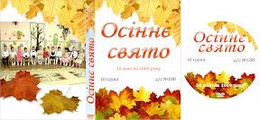 Детский сад. Осенний праздник.