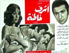 فيلم أشرف خاطئة