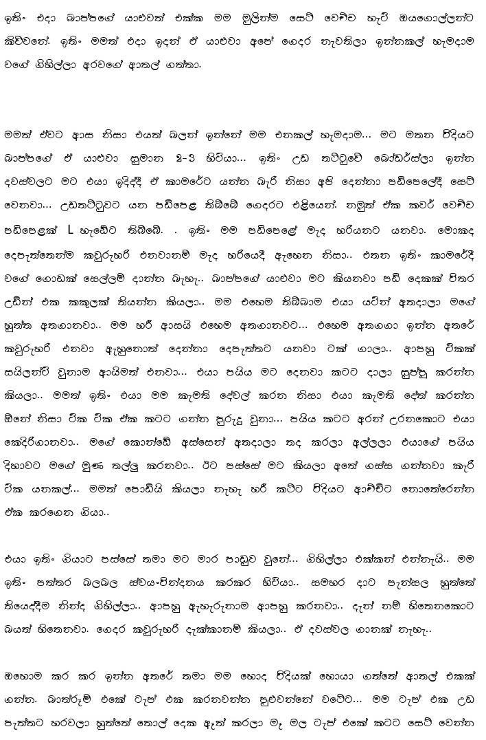 Wal katha sinhala pdf best site for download sinhala wal katha