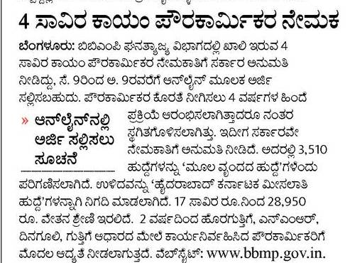4000 citizens to apply for jobs in Bangalore city