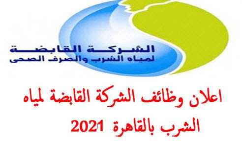 اعلان وظائف شركة مياه الشرب بالقاهرة رقم 3 لسنة 2021 وظائف حكومية خالية  اليوم