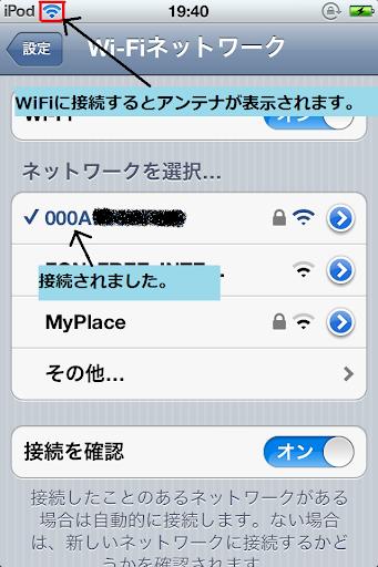 WiFiつなぎ方4