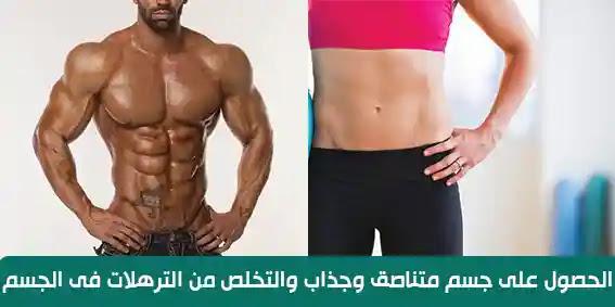 الحصول على جسم متناسق وجذاب والتخلص من الترهلات فى الجسم