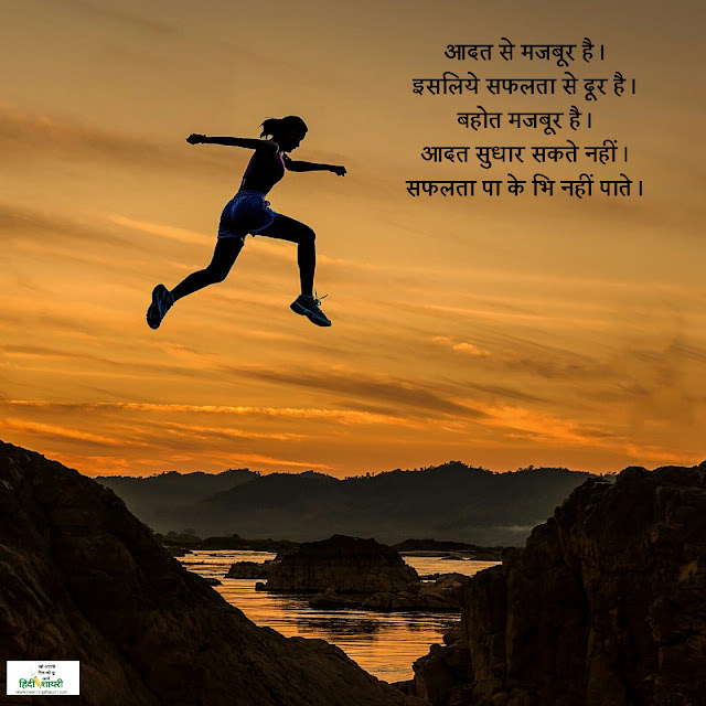 safalta, fateh, vijay, jeet, win, won, conquer