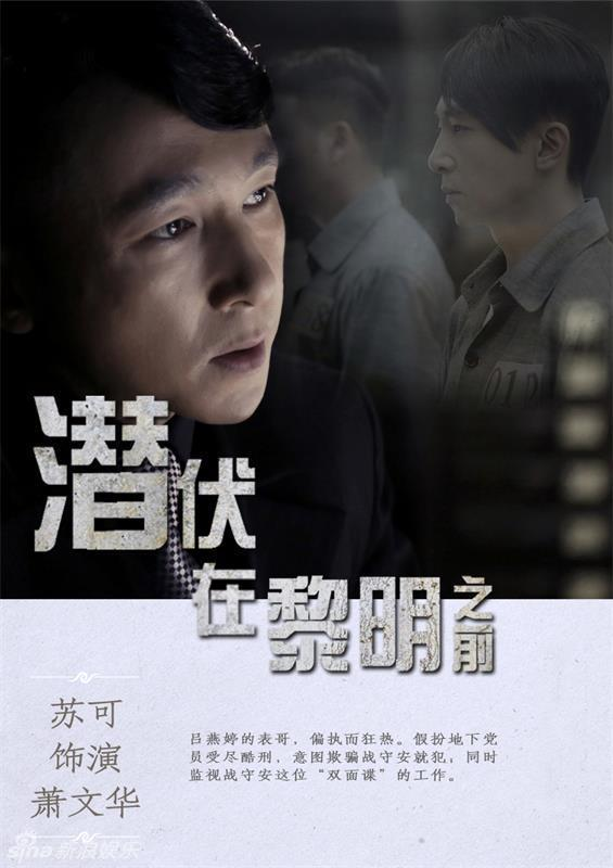 Qian Fu Zai Li Ming Zhi Qian China Drama