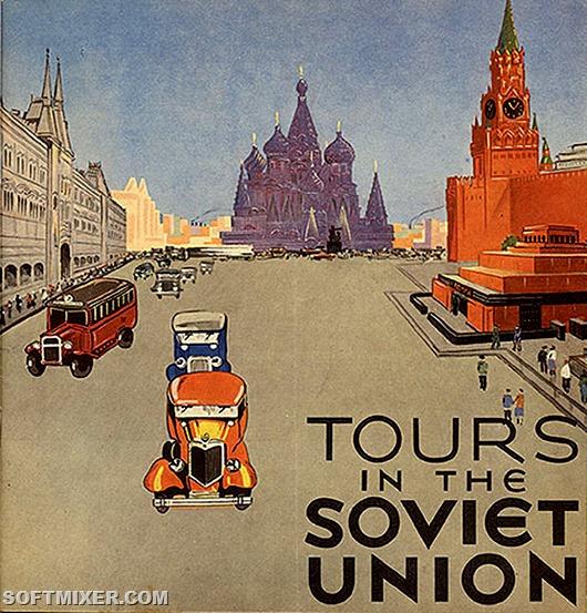 Интурист: Приезжайте к нам в СССР!