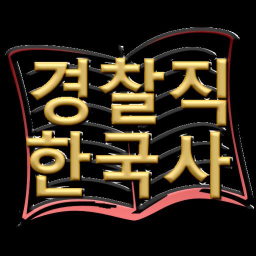 경찰직 기출문제 한국사 모의고사