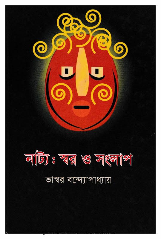 নাট্য: স্বর ও সংলাপ - ড. ভাস্বর বন্দ্যোপাধ্যায়