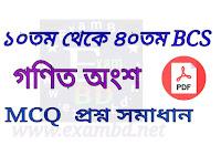 ১০ থেকে ৪০তম BCS গণিত অংশের সমাধান - PDF Download