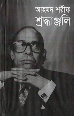 আহমদ শরীফ শ্রদ্ধাঞ্জলি
