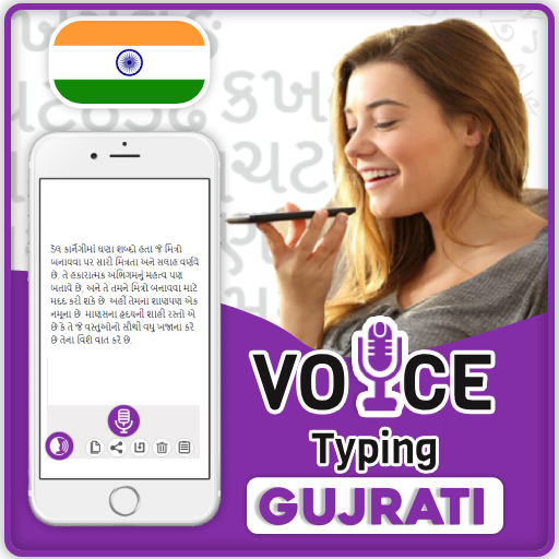 Gujarati Voice Typing | Gujarati Voice To Text Converter | Gujarati Speech To Text Offline