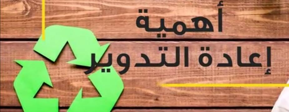 ما هي اهمية اعادة التدوير، ما هي عملية اعادة التدوير