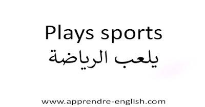 Plays sports يلعب الرياضة