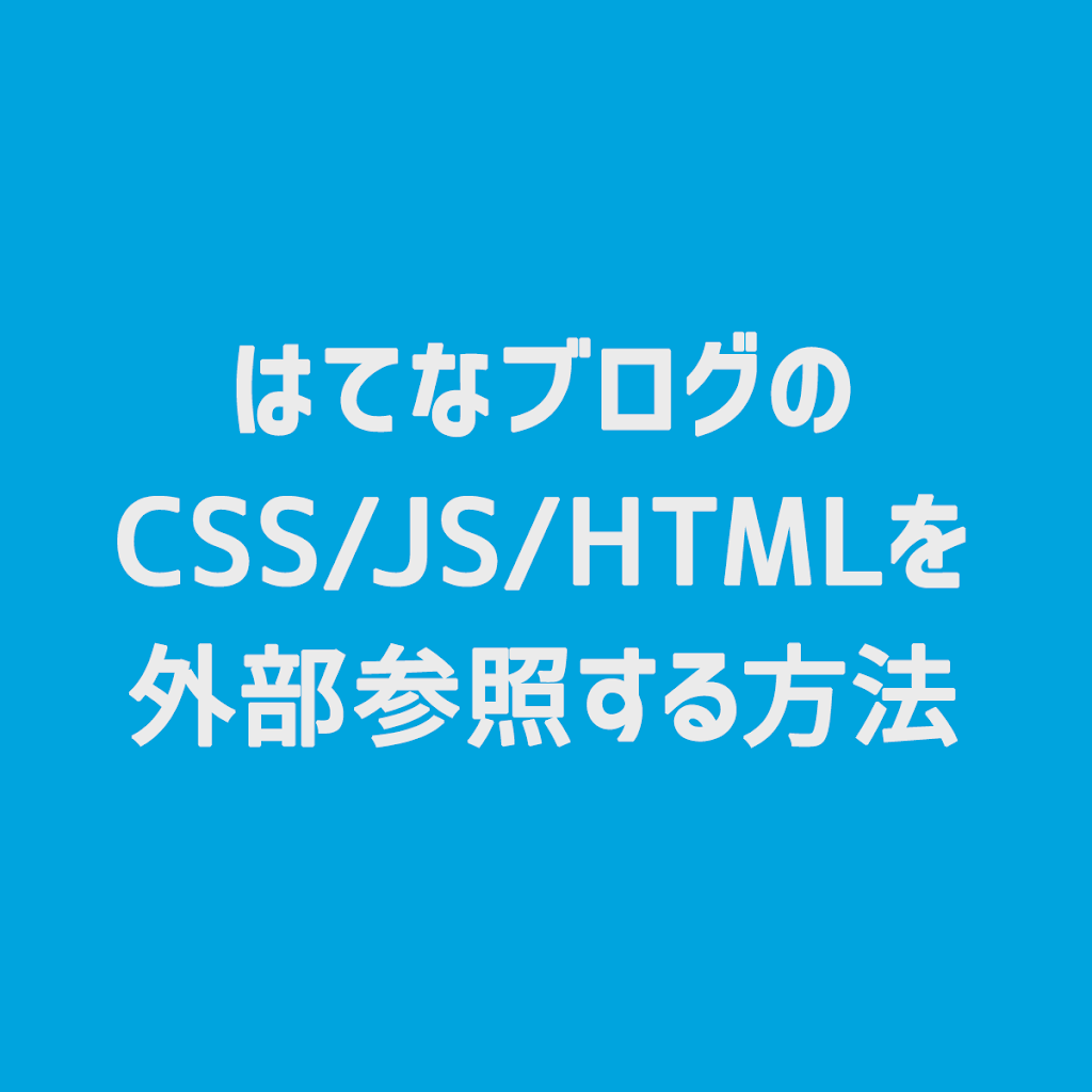 css-html-js-external-references