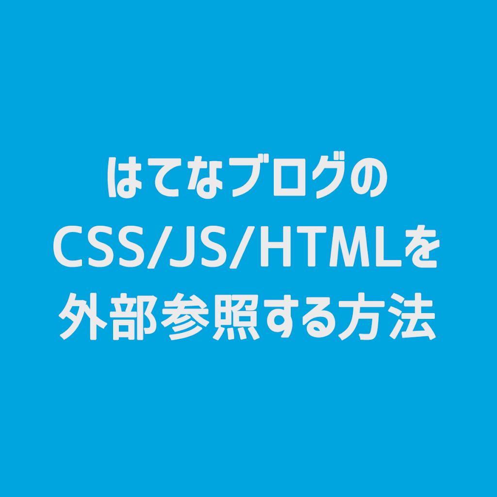 css-html-js-external-references