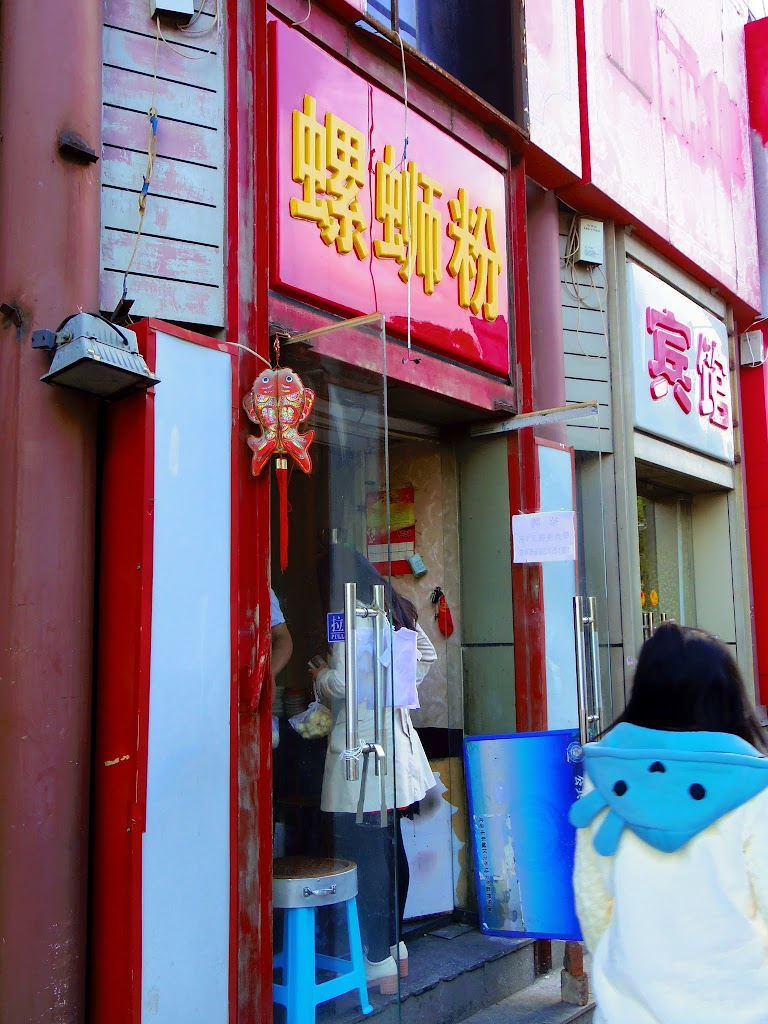 【北京】張自忠路:ローカル満点の3つの小吃店
