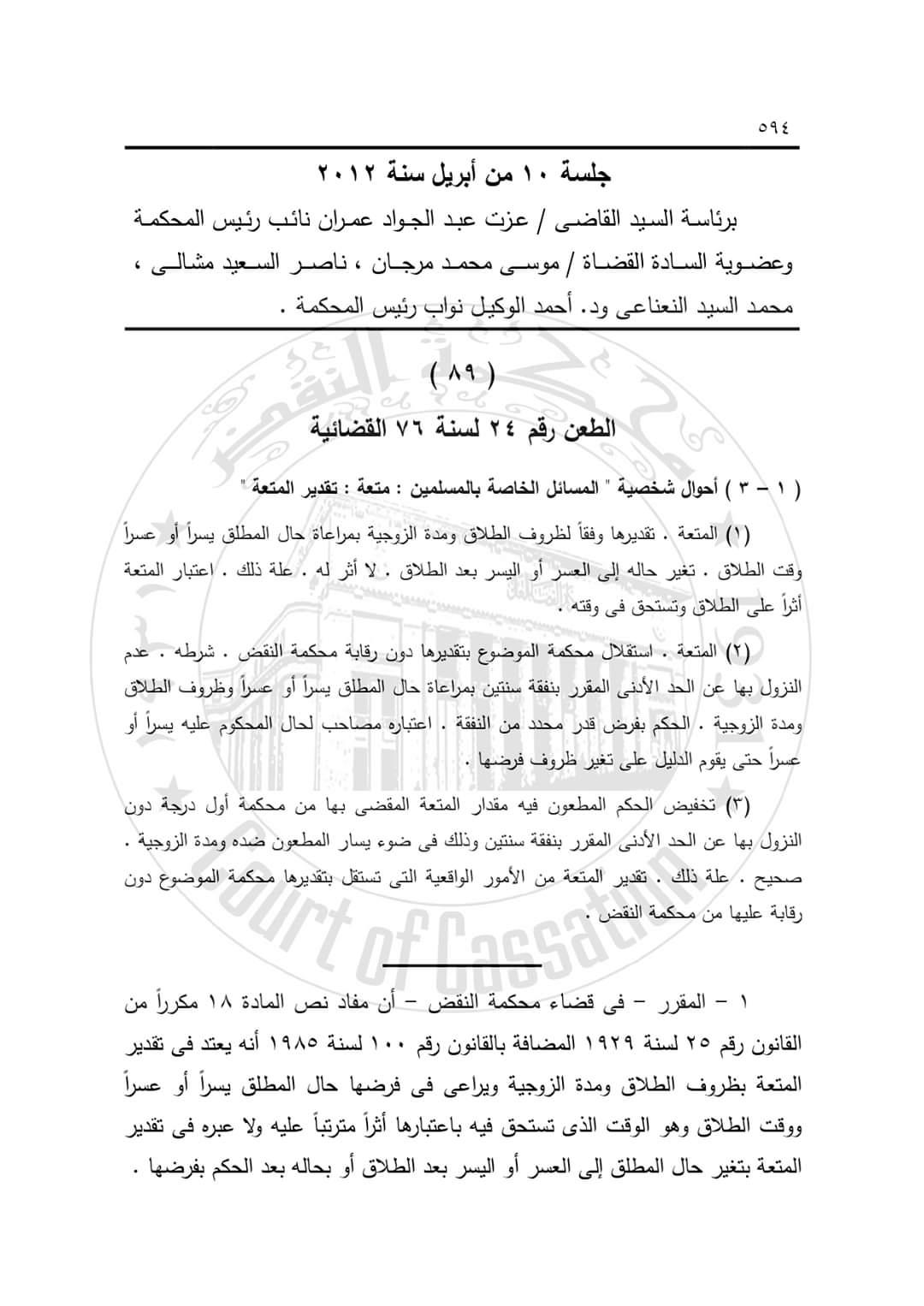 موسوعه القانون المصري تقدير نفقه المتعه بقدره ويسار الزوج وقت الطلاق وليس قبل ذلك