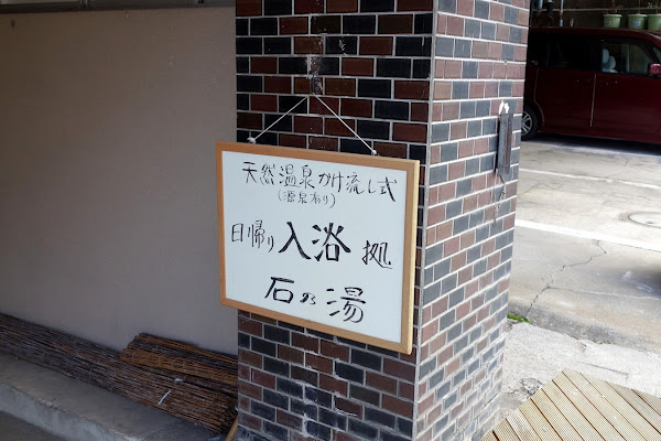 渋温泉 石の湯
