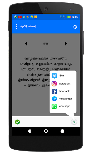 Tamil Status & Tamil Quotes 1.3 screenshots 8