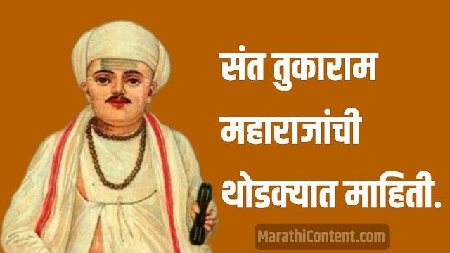 संत तुकाराम महाराजांची माहिती   sant tukaram information in marathi