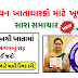 Jan Dhan Account holders Money will start coming into the account from this date