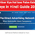 BIDVERTISER KYA HAI ISSE PAISE KAISE KAMAYE IN HINDI GUIDE