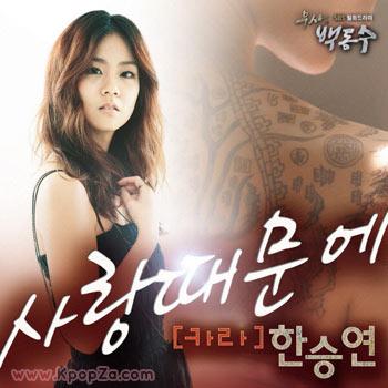Han Seungyeon(KARA) ปล่อยเพลงประกอบละคร 'Warrior Baek Dong Soo' ออกมาแล้ว