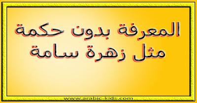 - المعرفة بدون حكمة مثل زهرة سامة.