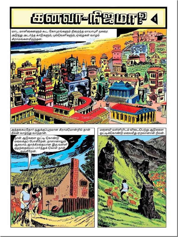 Kanava Nijama Sample Page in Colour 2