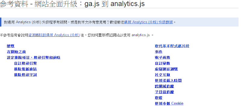 analytics js 資料庫