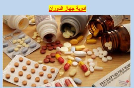 أدوية الضغط الاسم العلمي والتجاري pdf