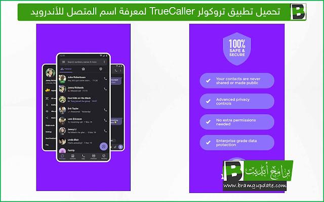 تنزيل برنامج تروكولر 2021 TrueCaller لمعرفة اسم المتصل للأندرويد - موقع برامج أبديت