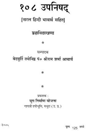 Pdf. 108 Upanishad BrahmaVidyakhanda(108 उपनिषद ब्रह्मविद्याखण्ड)