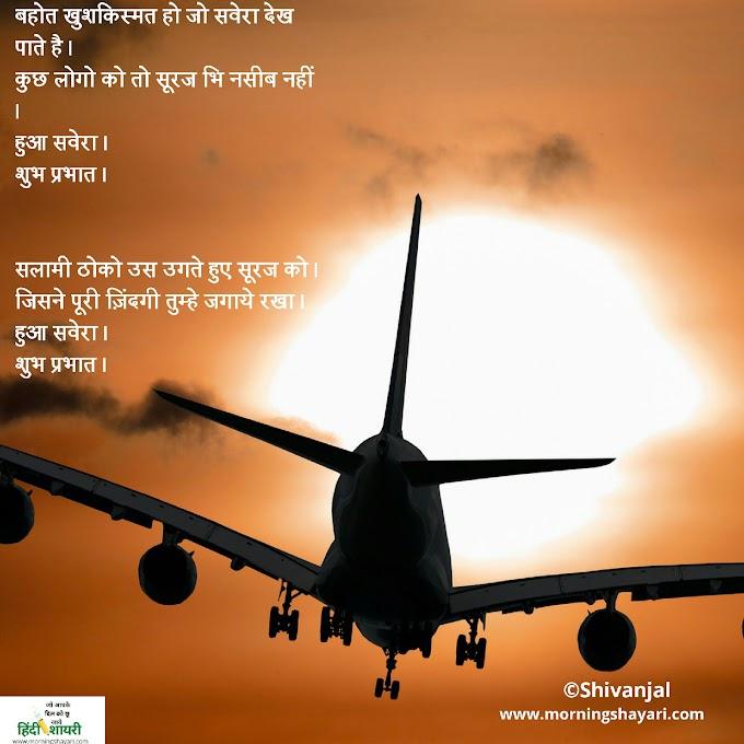 [गुड मॉर्निंग स्टेटस] हिंदी में [ Good morning Status ] in Hindi