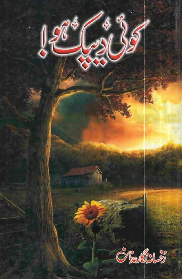 Koi Deepak Ho By Complete Novel By Rukhsana Nigar Adnan