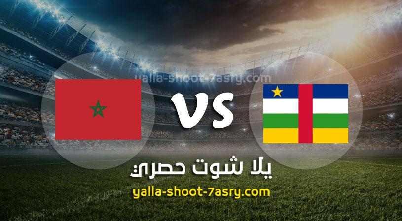 مباراة جمهورية أفريقيا الوسطى والمغرب