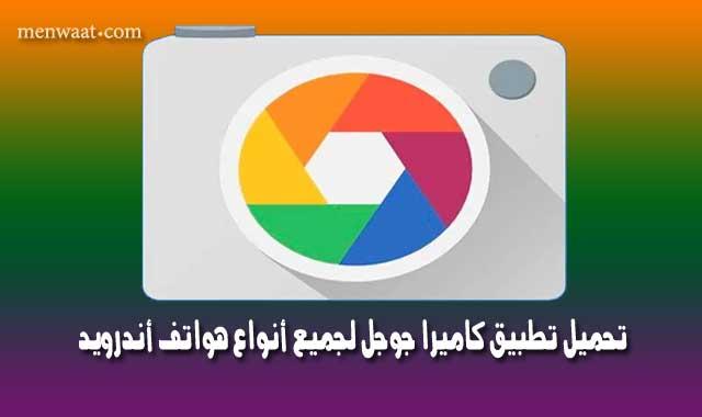 كيفية تنزيل تطبيق Google Camera اخر إصدار علي أي هاتف أندرويد