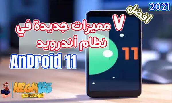 أفضل 7 مميزات جديدة في نظام أندرويد Android 11