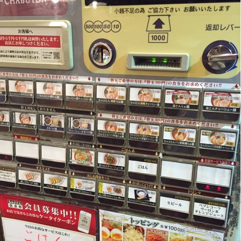 Ordering ramen from a vending machine can seem daunting but you just insert your money, select the picture of the ramen you want and hand your tickets to the person behind the counter