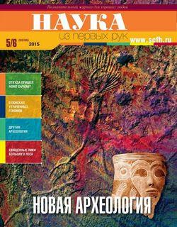 Читать онлайн журнал<br>Наука из первых рук №5-6 (2015)<br>или скачать журнал бесплатно
